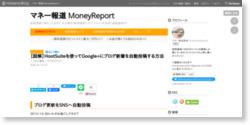 【図解】HootSuiteを使ってGoogle+にブログ新着を自動投稿する方法
