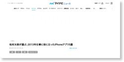 松村太郎が選ぶ、2013年仕事に役に立ったiPhoneアプリ5選
