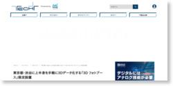 東京都・渋谷に上半身を手軽に3Dデータ化する「3D フォトブース」限定設置