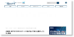 兵庫県・神戸市で手作りのアートや食が並ぶ「湊川公園手しごと市」開催