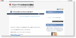 iPhone5c欲しさにioPhone 5色に転ぶ?