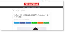 YouTube のライブ配信(生放送)機能『YouTube Live』一般ユーザに開放