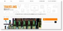最近ブログで「お酒が飲めるお店の紹介」を始めました。なんで?