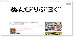 【アプリ】おふとんの中でドラクエ8できる未来キター!iPhoneにドラクエ8登場!