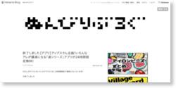 【アプリ】アップスさん企画!いろんなアレが爆速になる「速シリーズ」アプリが24時間限定無料!