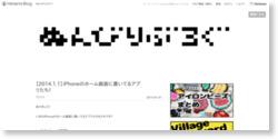 【2014.1.1】iPhoneのホーム画面に置いてるアプリたち!