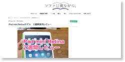 iPad mini Retinaモデル 2週間使用レビュー