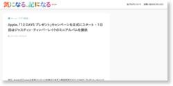 Apple、「12 DAYS プレゼント」キャンペーンを正式にスタート ー 1日目はジャスティン・ティンバーレイクのシングルを提供