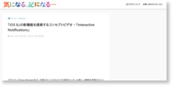 「iOS 8」の新機能を提案するコンセプトビデオ ー 「Interactive Notifications」