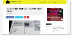 「Pocket」に登録した記事をKobo Auraで読めるようにする方法