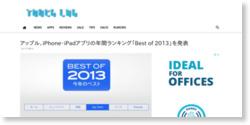 アップル、iPhone・iPadアプリの年間ランキング「Best of 2013」を発表
