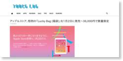 アップルストア、恒例の「Lucky Bag (福袋)」を1月2日に発売〜36,000円で数量限定