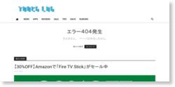 【即納】ダンボーバッテリーのミニ版 アマゾンで在庫が復活