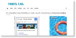 グーグルがモバイルブラウザにイースターエッグ〜クリスマスソングのカラオケを再生