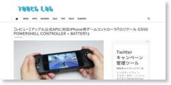 【レビュー】アップル公式APIに対応iPhone用ゲームコントローラ『ロジクール G550 POWERSHELL CONTROLLER + BATTERY』