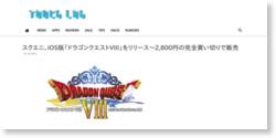 スクエニ、iOS版「ドラゴンクエストVIII」をリリース〜2,800円の完全買い切りで販売