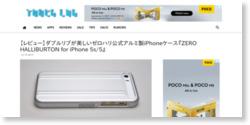 【レビュー】ダブルリブが美しいゼロハリ公式アルミ製iPhoneケース『ZERO HALLIBURTON for iPhone 5s/5』