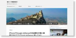 iPhoneでGoogle AdSenseの収益額を手軽に確認できるアプリ「Quick AdSense」使ってみた