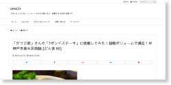 「ひつじ家」さんの「1ポンドステーキ」に挑戦してみた!超絶ボリュームで満足!@神戸市垂水区西脇