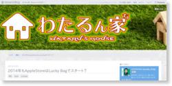 2014年もAppleStoreはLucky Bagでスタート?