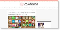 [M]2013年iPhone最終ホーム画面を一挙公開!これが今年残ったおすすめアプリ達!2画面目まで公開