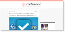 [M]「QuickIn」行った場所やお店に即チェックイン!Foursquareに簡単にチェックインできるiPhoneアプリ