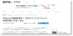 iPhoneで高音質再生! iOSデバイスでハイレゾ音源を聴く方法|Mac