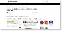mixiニュース : 話題のニュースがみつかる&みんなの反応がわかる。無料