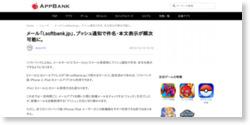 メール「i.softbank.jp」、プッシュ通知で件名・本文表示が順次可能に。