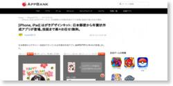 [iPhone, iPad] はがきデザインキット: 日本郵便から年賀状作成アプリが登場。投函まで楽々お任せ!無料。