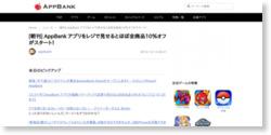 [朝刊] AppBank アプリをレジで見せるとほぼ全商品10%オフがスタート!