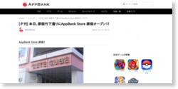 [夕刊] 本日、原宿竹下通りにAppBank Store 原宿オープン!!