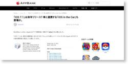 「iOS 7.1」は来年リリース? 車と連携する「iOS in the Car」も登場か。