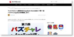 マックスむらいと直接対決!AppBank Store全店にて第一回パズチャレAppBank杯開催します!