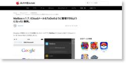 Mailbox v.1.7: iCloudメールもToDoのように管理できるようになった! 無料。