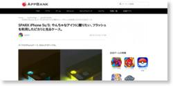 SPARX iPhone 5s/5: やんちゃなアイツに贈りたい、フラッシュを利用したピカリと光るケース。