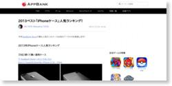 2013ベスト「iPhoneケース」人気ランキング!
