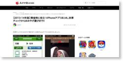 【2013-14年版】帰省時に役立つiPhoneアプリ・アクセサリまとめ!!