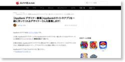 【AppBank デザイナー募集】AppBankのサイトやアプリを一緒に作ってくれるデザイナーさんを募集します!