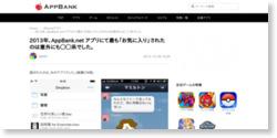 2013年、AppBank.net アプリにて最も「お気に入り」されたのは意外にも◯◯系でした。