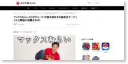 マックスむらいCDデビュー!? 作曲を担当する超有名アーティストと緊張の初顔合わせ!