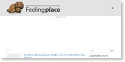 2014年に @feelingplace がお逢いしたい方々5名をあげてみる。 #5meet