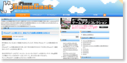 iPhoneゲーム大賞 2013 - 参加ブログ&協賛企業募集のお知らせ