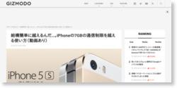 結構簡単に越えるんだ…。iPhoneの7GBの通信制限を越える使い方(動画あり)
