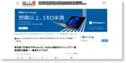 東名阪100地点でiPhone 5s/Android端末のラッシュアワー通信速度を調査――最速キャリアは?