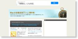 Spectacle Music Laboratory、iOSのiTunesアップで、トヨタ・アクアのCM曲バージョン「千本桜」の着信音を販売開始