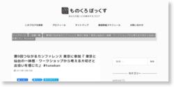 [箱] 第9回つながるカンファレンス 東京に参加『 東京と仙台の一体感・ワークショップから考える大切さと出会いを感じた』 #tunakan : [箱]ものくろぼっくす