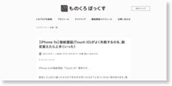 [箱] 【iPhone 5s】指紋認証(Touch ID)がよく失敗するのを、設定変えたら上手くいった! : [箱]ものくろぼっくす