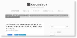 [箱] 2013年12月22日 竹蔵大忘年会に行く朝にちょっと湧き出した考えをメモしておくよ。情報って何?ということ。 : [箱]ものくろぼっくす