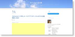 【NAVIelite】イチ押しカーナビアプリがトンネル内での位置更新に対応!